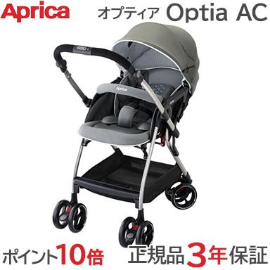 【正規品・送料無料】 Aprica (アップリカ) オプティア AC Optia アガヴェグリーン (GN) ベビーカー A型ベビーカー AB兼用 1ヵ月から【あす楽対応】【ナチュラルリビング】【ラッキーシール対応】