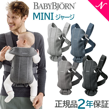 573d49fccec Baby Bjorn cuddle string  latest  baby Bjorn cuddle string mini-3D jersey  dark gray   light gray baby carrier MINI  two years guarantee   SG  standard  ...