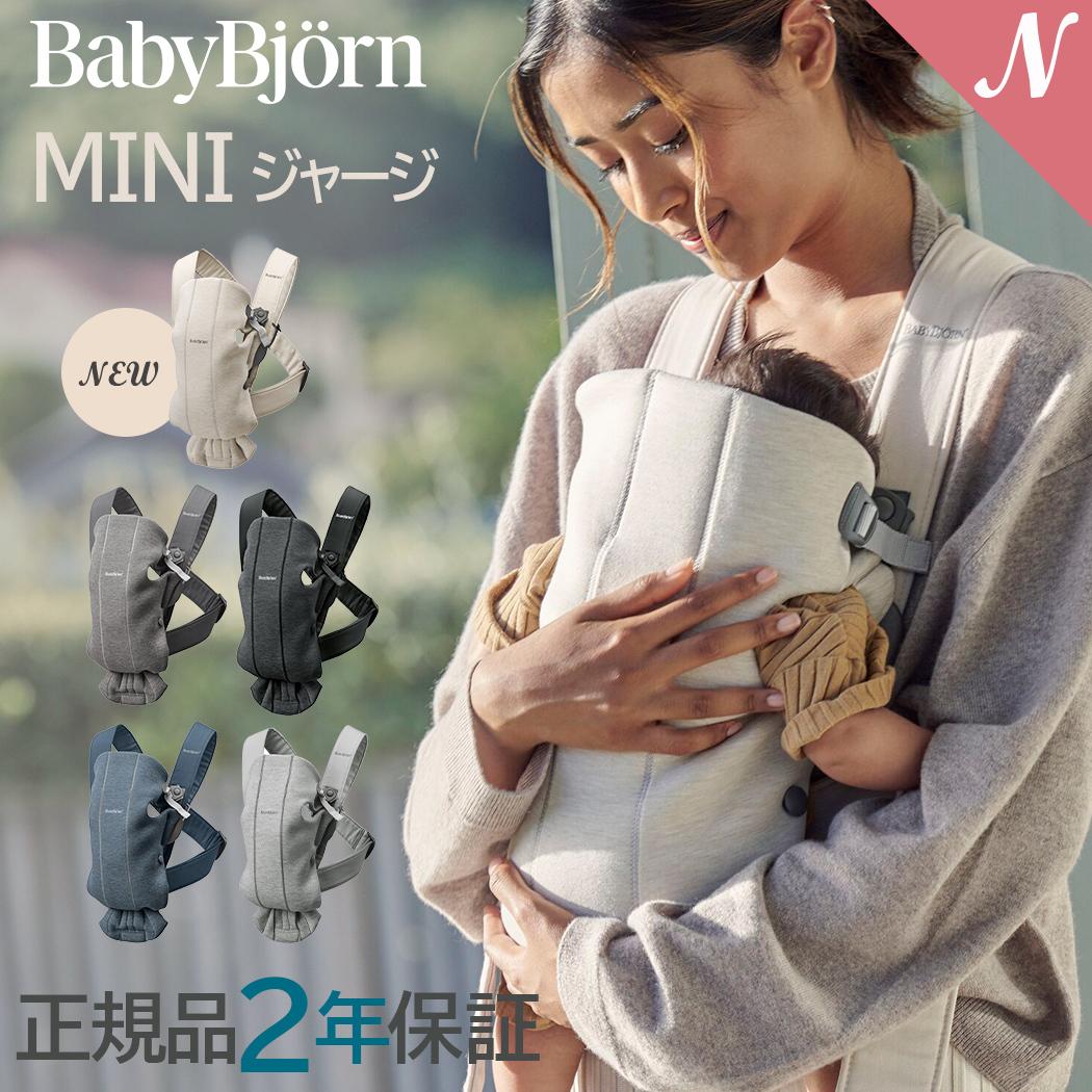 ベビービョルン 抱っこひも 新生児 【ポイント10倍】【正規品】抱っこ紐 [最新] ベビービョルン 抱っこひも 新生児 ミニ 3D ジャージー ダークグレー/ライトグレー ベビーキャリア MINI [2年保証][SG基準] BabyBjorn 抱っこ紐【ナチュラルリビング】