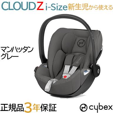 サイベックス クラウドZ i-Size cybex cloudZ i-Size【正規品】【3年保証】【送料無料】ベビーシート 新生児から cybex CLOUD Z i-Size サイベックス クラウド Z i-Size マンハッタングレー ベビーシート 新生児から【あす楽対応】【ナチュラルリビング】
