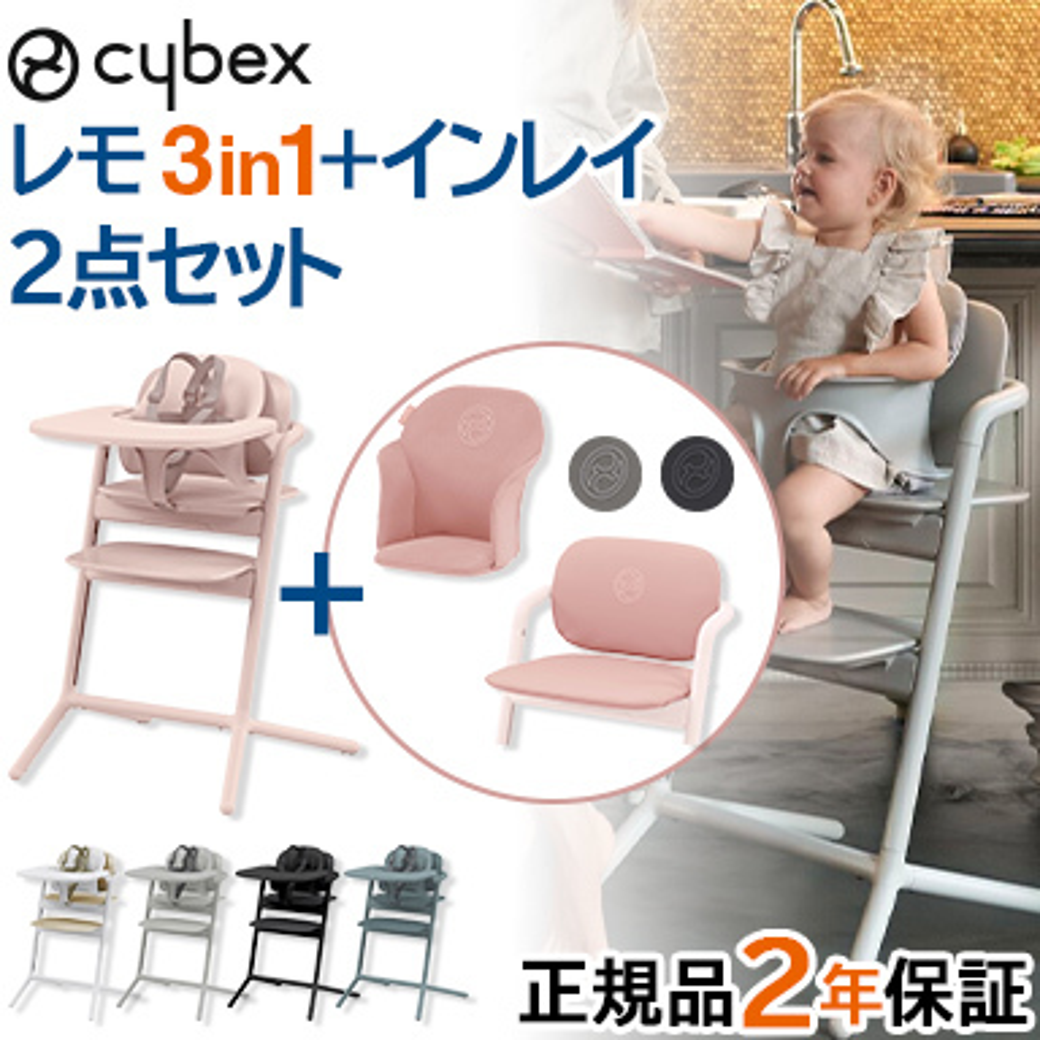 サイベックス【正規品】【2年保証】【送料無料】レモチェア ウッド セット Lemo chair wood ハイチェア 3ヶ月から cybex LEMO CHAIR WOOD サイベックス レモチェア ウッド+ベビーセット+インレイ(専用マット)3点セット 3か月から 長く使える ハイチェア