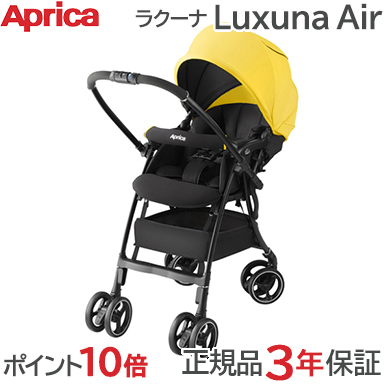 【送料無料】 Aprica (アップリカ) ラクーナ エアー Luxuna Air ダンデライオン YE ベビーカー A型ベビーカー【あす楽対応】【ラッキーシール対応】