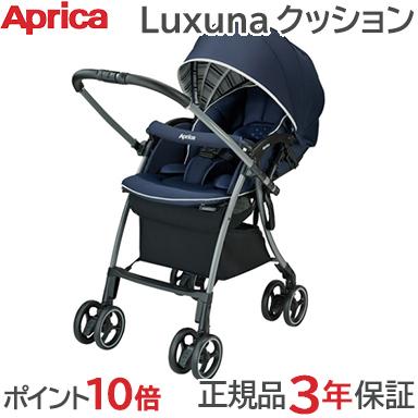 【正規品】【メーカー3年保証対象商品】 Aprica (アップリカ) ラクーナ クッション Luxuna Cushion インディゴボーダー NV ベビーカー A型ベビーカー【あす楽対応】【ラッキーシール対応】