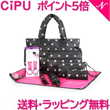 【送料無料】 CiPU マザーズバッグ CT-Bag2.0 ボストン トート ママバッグ 9点セット (ベビードットピンク)【あす楽対応】【ラッキーシール対応】