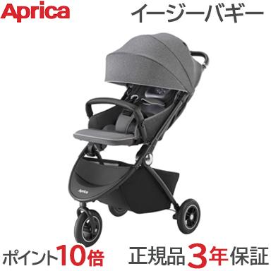 【正規品】【送料無料】 Aprica (アップリカ) イージーバギー グレー GR Easy Buggy A型ベビーカー 新生児から 3輪 コンパクト【あす楽対応】【ラッキーシール対応】