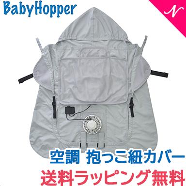\全商品12倍/抱っこ紐 カバー ファン内蔵 ベビーホッパー 空調 抱っこ紐カバー グレー ファン内蔵 暑さ対策 空調付き 扇風機 Baby Hopper【あす楽対応】【ナチュラルリビング】
