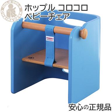 【送料無料】 Hopple ホップル コロコロベビーチェア ブルー /ベビーチェア キッズチェア 学習机 ローチェア 椅子【あす楽対応】【ナチュラルリビング】【ラッキーシール対応】