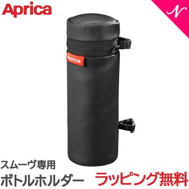 在庫あり \更に4倍 正規品 Aprica アップリカ スムーヴ 期間限定今なら送料無料 ナチュラルリビング あす楽対応 専用ボトルホルダー 永遠の定番モデル ハンディブラック ベビーカーオプション