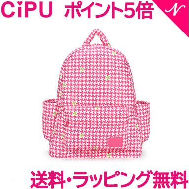 【送料無料】 CiPU マザーズバッグ B-Bag2.0 リュックサック ママバッグ (千鳥ピンク) ママバッグ マザーバッグ【あす楽対応】【ラッキーシール対応】
