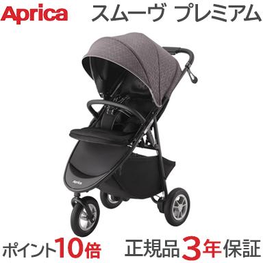 【送料無料】 Aprica (アップリカ) スムーヴ プレミアム グレーデニム ベビーカー 3輪 エアタイア 新生児から スムーブ【あす楽対応】【ラッキーシール対応】