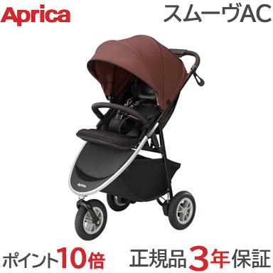【送料無料】 Aprica (アップリカ) スムーヴ AC ストライドブラウンプラス ベビーカー 3輪 エアタイア 新生児から【あす楽対応】【ラッキーシール対応】