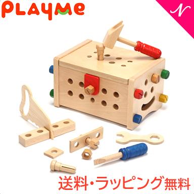 【送料無料】 プレイミートイズ (PlayMeToys) プレイミー トレジャーボックス 大工さん ごっこ遊び【あす楽対応】【ナチュラルリビング】【ラッキーシール対応】