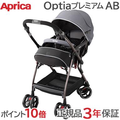 【正規品・送料無料】 Aprica (アップリカ) オプティア プレミアム AB ピューター (GR) ベビーカー A型ベビーカー AB兼用 1ヵ月から【あす楽対応】【ラッキーシール対応】