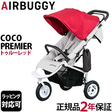 【正規品】【メーカー保証付】 エアバギー ココ AirBuggy COCO プレミアモデル トゥルー レッド プレミア バギー ベビーカー 生後3ヶ月頃から【あす楽対応】【ナチュラルリビング】