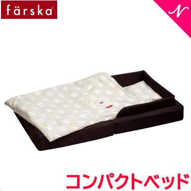 【送料無料】 ファルスカ (farska) コンパクトベッド フィットL (ブラウン)【あす楽対応】【ラッキーシール対応】
