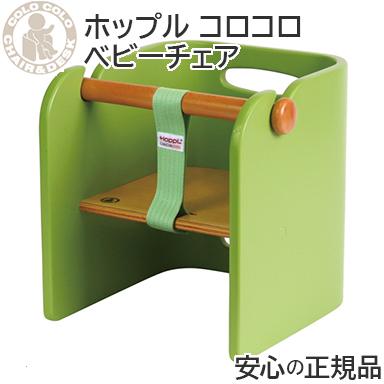 【送料無料】 Hopple ホップル コロコロベビーチェア グリーン /ベビーチェア キッズチェア 学習机 ローチェア 椅子【あす楽対応】【ナチュラルリビング】【ラッキーシール対応】