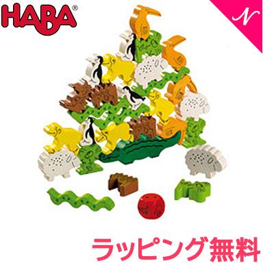 HABA(ハバ社) ゲーム ワニに乗る? (日本語説明書付き) 木のおもちゃ【あす楽対応】【ラッキーシール対応】
