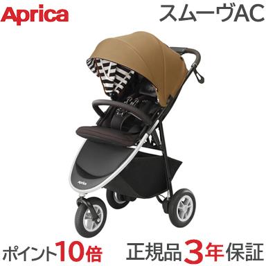【送料無料】 Aprica (アップリカ) スムーヴ AC オリーブストライプ ベビーカー 3輪 エアタイア 新生児から【あす楽対応】【ラッキーシール対応】