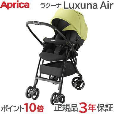 Aprica (アップリカ) ラクーナ エアー Luxuna Air スイート クローバー GN ベビーカー A型ベビーカー【あす楽対応】【ラッキーシール対応】