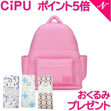 【送料無料】 CiPU マザーズバッグ B-Bag2.0 リュックサック ママバッグ (セサミドット ピンク) ママバッグ マザーバッグ【あす楽対応】【ラッキーシール対応】