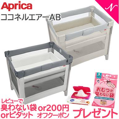 【送料無料】 Aprica (アップリカ) ベビーベッド COCONEL ココネルAir ミルク【あす楽対応】【ラッキーシール対応】