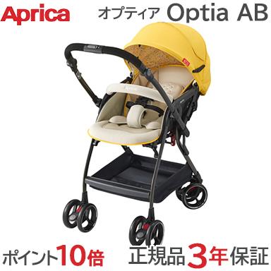【正規品・送料無料】 Aprica (アップリカ) オプティア AB Optia イエロー (YE) ベビーカー A型ベビーカー AB兼用 1ヵ月から【あす楽対応】【ラッキーシール対応】