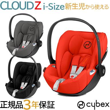 cybex CLOUD Z i-Size サイベックス クラウド Z i-Size ベビーシート 新生児から【ナチュラルリビング】