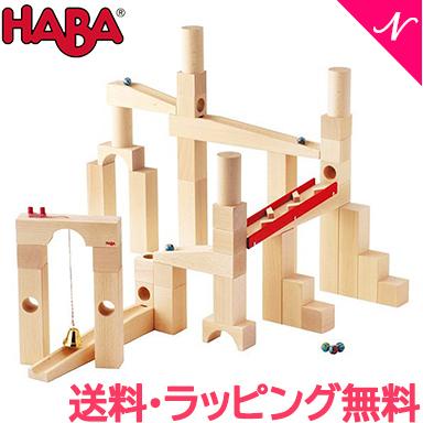 【送料無料】 HABA(ハバ社) 組立て クーゲルバーン 木のおもちゃ 木のおもちゃ【あす楽対応】【ナチュラルリビング】【ラッキーシール対応】
