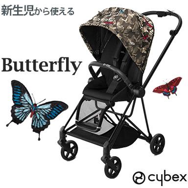 【正規品】【2年保証】【送料無料】ベビーカー ミオス MIOS ドイツ発 cybex MIOS サイベックス ミオス ファッションエディション バタフライ butterfly A型ベビーカ- 新生児から【ナチュラルリビング】