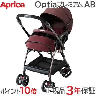 【正規品・送料無料】 Aprica (アップリカ) オプティア プレミアム AB ラセットブラウン (BR) ベビーカー A型ベビーカー AB兼用 1ヵ月から【あす楽対応】【ラッキーシール対応】