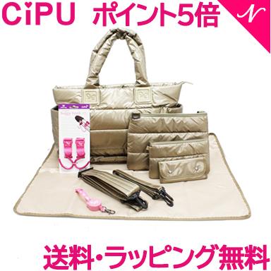 【送料無料】 CiPU マザーズバッグ CT-Bag2.0 ボストン トート ママバッグ 9点セット(ゴールド)日本限定色
