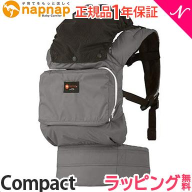 【送料無料】 napnap (ナップナップ) ベビーキャリー Compact モノトーン グレー 抱っこ紐/おんぶ紐/ベビーキャリア【あす楽対応】【ラッキーシール対応】