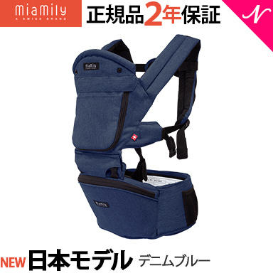 4e92697a001 MiaMily (ミアミリー) HIPSTER PLUS hipster plus denim blue baby carrier cuddle  string