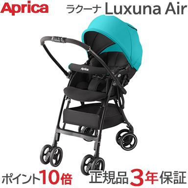 【送料無料】 Aprica (アップリカ) ラクーナ エアー Luxuna Air カプリ ブリーズ BL ベビーカー A型ベビーカー【あす楽対応】【ラッキーシール対応】