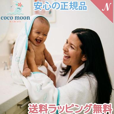 【送料無料】 Coco Moon (ココムーン) フード付きタオルセット Aloha フード付きタオル/ウォッシュタオル【あす楽対応】【ラッキーシール対応】