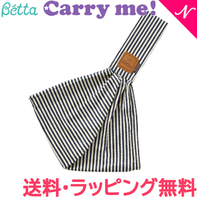 新しくなったキャリーミー SALE 安心の日本製 1着でも送料無料 簡単装着 ベッタ スリング 送料 ラッピング無料 最新 ロンドンストライプ 抱っこ紐 ネイビー 抱っこひも あす楽対応 キャリーミー 新生児 Betta