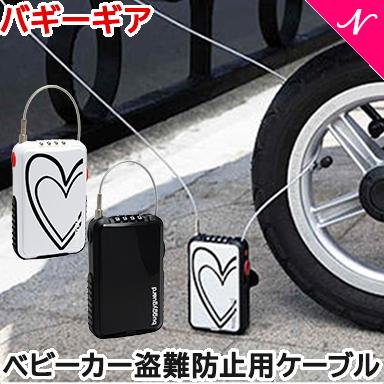 トレンド \全商品11倍 市販 Buggygear バギーギア バギーケーブルロック ナチュラルリビング 盗難防止 ベビーカーロック