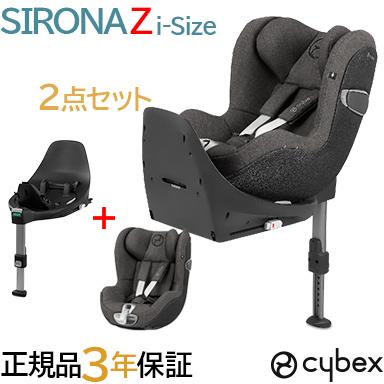 【正規品】【3年保証】【送料無料】シローナ Z cybex sironas チャイルドシート 新生児から サイベックス シローナ Z i-Size + ベースZ 2点セット cybex SIRONA Z i-Size ISOFIX 対応 チャイルドシート 新生児から