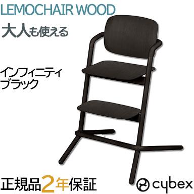 サイベックス レモチェア ウッド【正規品】【2年保証】【送料無料】ハイチェア 6ヶ月から Lemo chair wood cybex LEMO CHAIR WOOD サイベックス レモチェア ウッド インフィニティブラック ハイチェア【あす楽対応】【ナチュラルリビング】