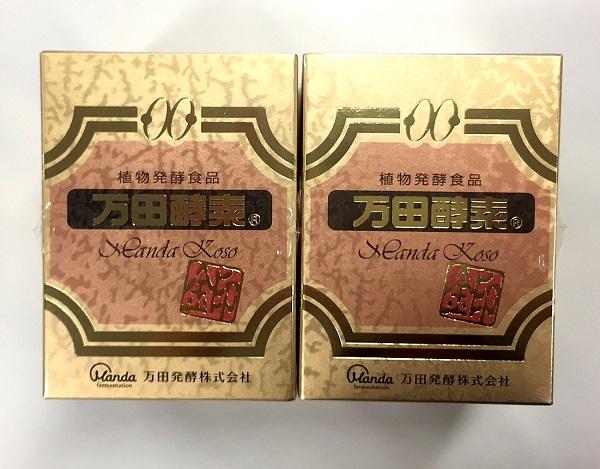【2箱セット】万田酵素〈金印〉ペースト 145g 瓶タイプ【サンプル(2.5g×2)を6個プレゼント】 【送料無料】