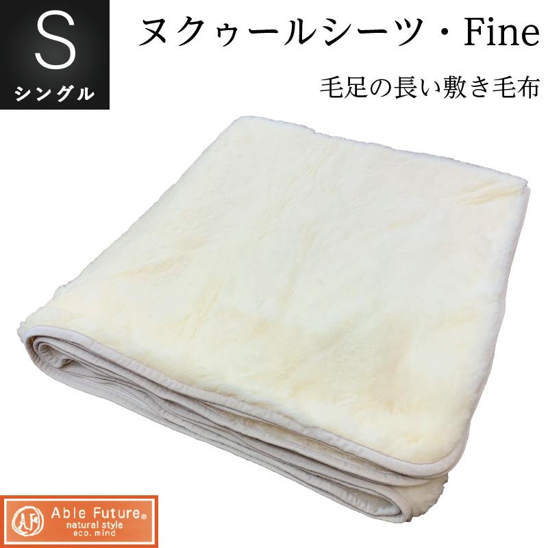 冬のあったかシーツウォッシャブル・メリノウール100% 敷き毛布『ヌクゥールシーツ Fine』シングル105×205cm