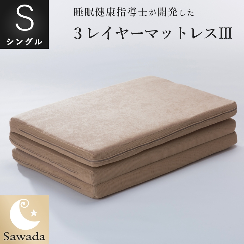 睡眠健康指導士の店主が開発日本製・和式・ベッド兼用マットレス側カバーの丸洗い・パーツローテーションで長持ち 3レイヤーマットレスIII[新型]シングルサイズ 97×200×8cm(三つ折れ) 眠りのプロショップSawadaオリジナルメーカー製マットレスではできないパーツ交換対応