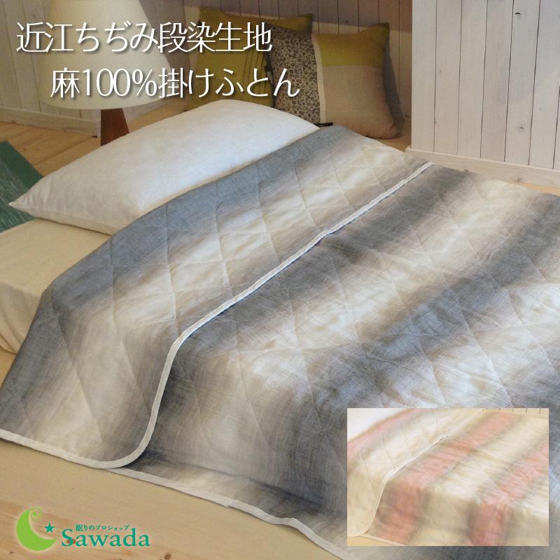 丸洗い可 ご家庭で洗えます日本製・滋賀県産最高級の近江縮み段ぼかし生地使用 中わたも麻100%超軽量 本麻クール掛けふとん
