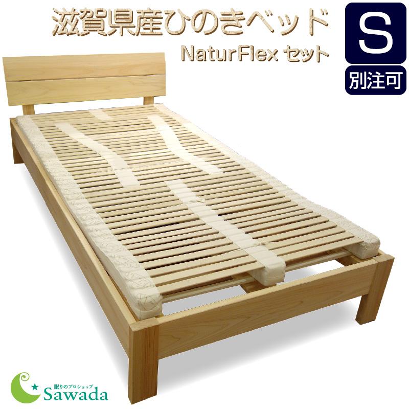 滋賀県産ひのき無垢材 ベッドフレームシングルサイズナチュールフレックスセット