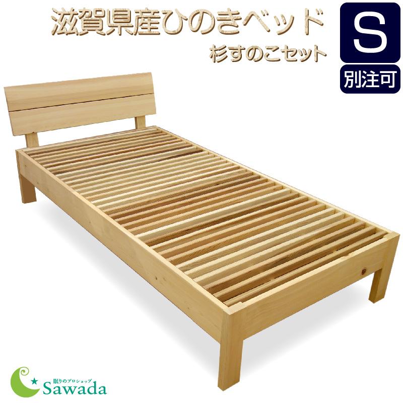 ・日本製滋賀県産ひのき無垢材 ベッドフレームシングルサイズ節の小さいタイプすのこ付き