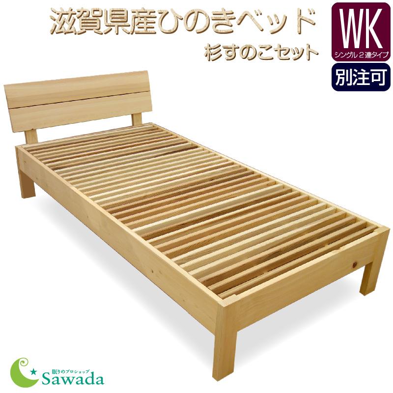 滋賀県産ひのき無垢材 ベッドフレームワイドキングサイズシングル2台分すのこ付き