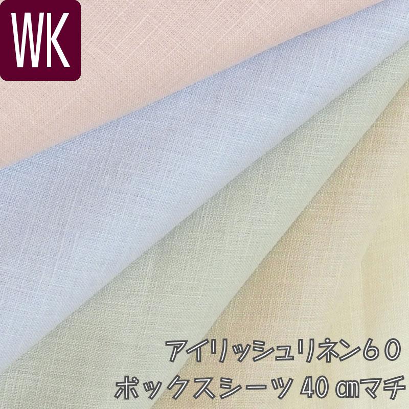 ボックスシ-ツ ワイドキング 200×200×40cm 60番手生地使用ベッド用ハードマンズ・アイリッシュリネン100%日本製