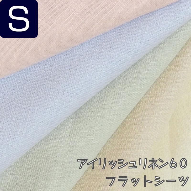 【プレミアム】【日本製】布団カバー ハードマンズ・アイリッシュリネン100%フラットシーツ シングル 150×250cm 60番手生地使用軽量のリネンフラットシーツ
