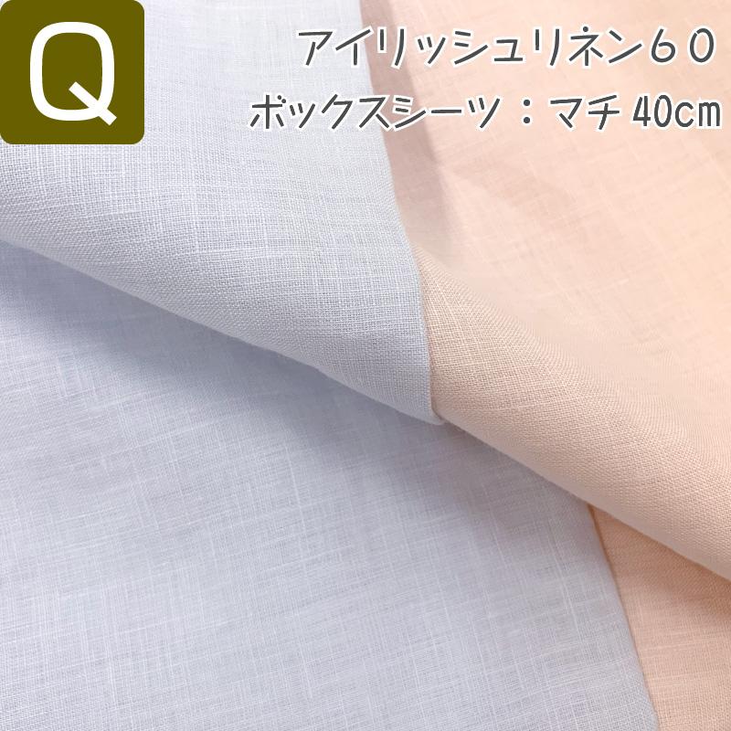 ボックスシ-ツ クイーン 160×200×40cm 60番手生地使用ベッド用ハードマンズ・アイリッシュリネン100%日本製