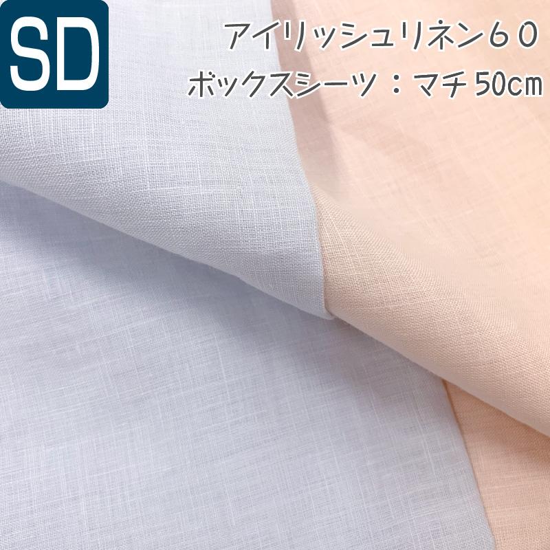 ボックスシ-ツ セミダブル 120×200×50cm 60番手生地使用ベッド用ハードマンズ・アイリッシュリネン100%日本製